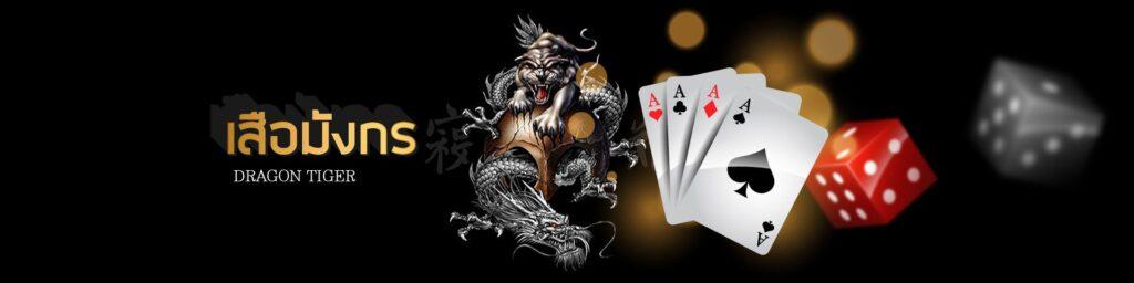 เป็นไปได้หรือไม่ที่จะเล่นคาสิโนสดเสือมังกรหลายผู้เล่นในประเทศไทย